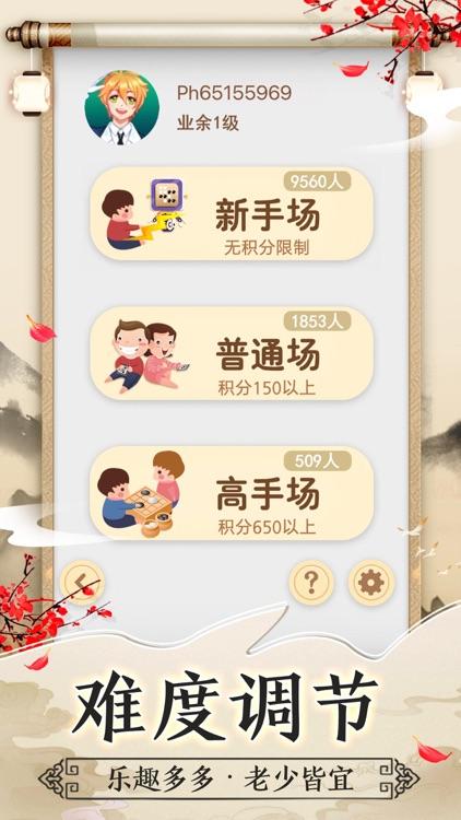 五子棋—双人联机五子棋小游戏 screenshot-6