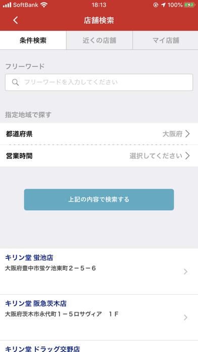 キリン堂公式アプリのおすすめ画像5