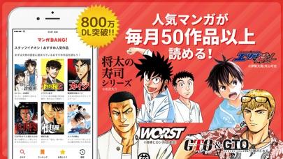 マンガBANG!人気漫画が毎日読めるマンガアプリ screenshot1