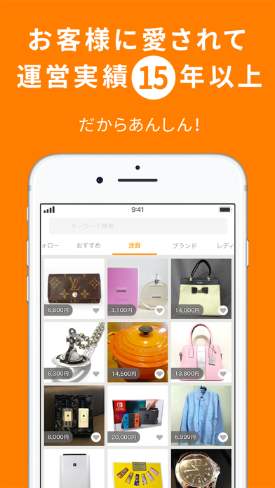 モバオク-オークション&フリマアプリ ScreenShot0