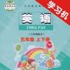 陕旅版小学英语五年级上下册