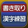 書き取り漢字練習【広告付き】