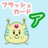 愛・知育 カタカナ版 - iPhoneアプリ