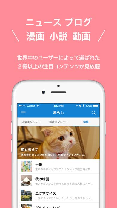 はてなブックマーク screenshot1