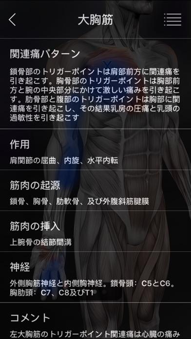 筋のトリガーポイント ScreenShot2