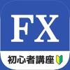 FX 初心者入門ナビ - FX 講座 - 簡易 FX アプリ