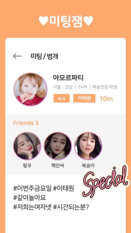 러브잼 소개팅 - 그와 그녀가 만나다 screenshot-4