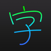 wishoTouch 手書き漢字辞典・和英辞典