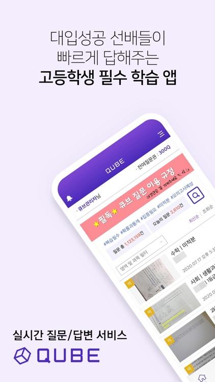QUBE(큐브) - 실시간 문제풀이 앱