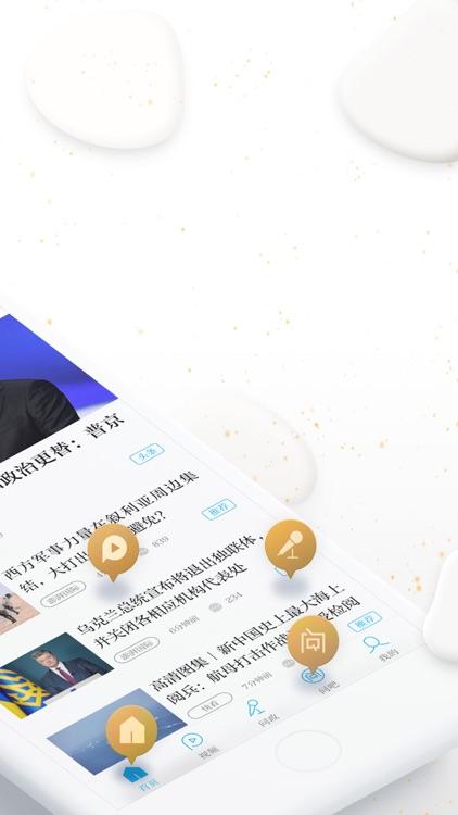 澎湃新闻-专注时政与思想的资讯阅读平台 screenshot-0