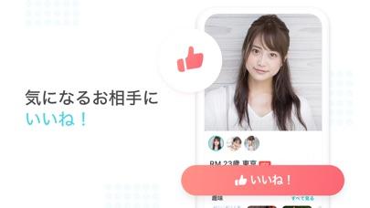 Pairs(ペアーズ) 恋活・婚活マッチングアプリ ScreenShot2