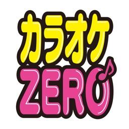 カラオケZERO 公式アプリ