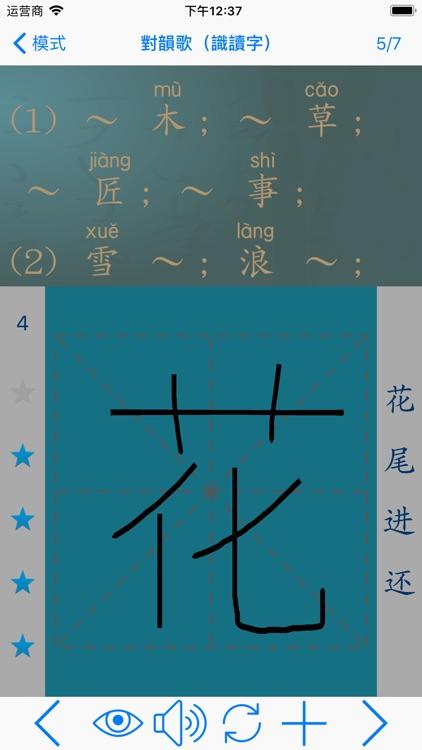 EZ Chinese - So Easy! screenshot-3