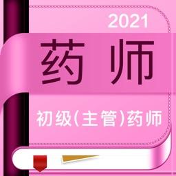 药师2021-初级药师/主管药师/执业药师一站式备考