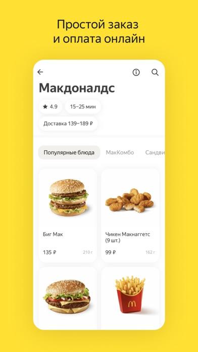 Yandex.Eats — food delivery для ПК