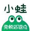 小蛙免税店返点-韩国免税店购物