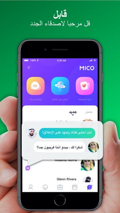 قابل الاصدقاء&دردش - MICOلقطة شاشة2