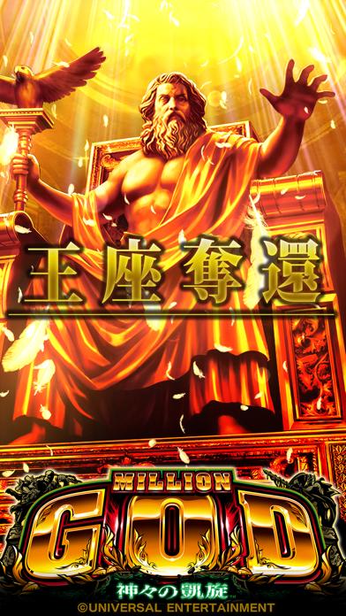 ミリオンゴッド-神々の凱旋--有料パチスロアプリ, 人気パチスロアプリ, ユニバーサルエンタテインメント, パチスロ-392x696bb