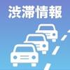 道路渋滞情報(高速道路情報・一般道情報)