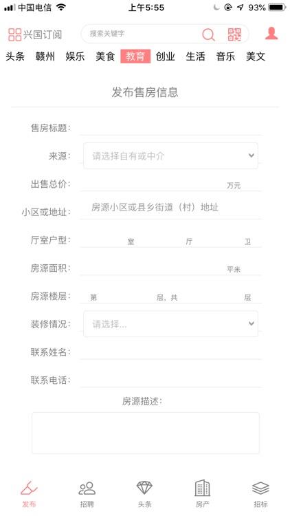 兴国订阅 screenshot-5