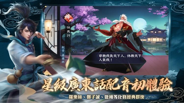 新笑傲江湖M-港澳版 screenshot-3