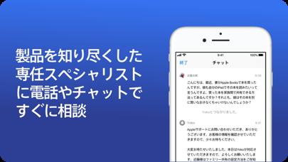 Apple サポートのおすすめ画像3
