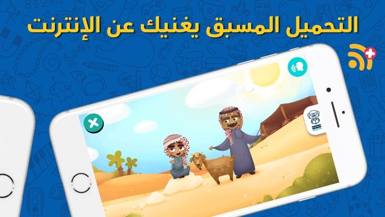Lamsa: Kids Early Education screenshot-4