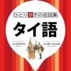 タイ語 ひとり歩きの会話集【JTB】