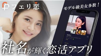 """フェリ恋-""""エリート会社員こそ最強"""" 新感覚アプリのスクリーンショット1"""