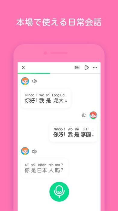 HelloChinese - 中国語を学ぼうのおすすめ画像5
