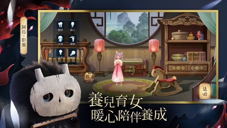 倩女幽魂II screenshot-4