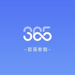 365恢复大师-手机数据恢复精灵