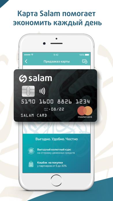 SalamPay - денежные переводыСкриншоты 5