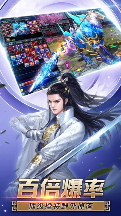 狂神无双-大型3D仙侠风MMORPG修仙游戏 screenshot-3