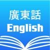 Cantonese English Dictionary