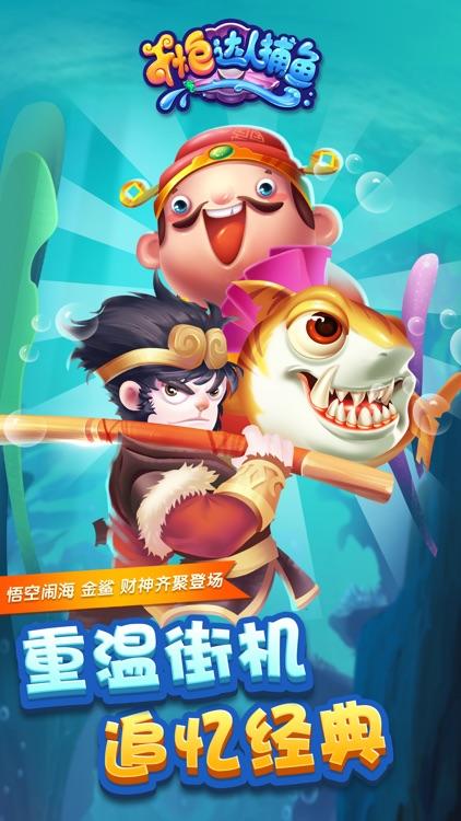 捕鱼传说-经典捕鱼游戏
