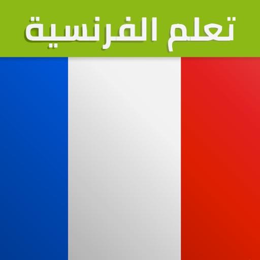 تعلم أساسيات اللغة الفرنسية