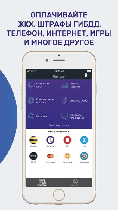 Mostpay: онлайн платежиСкриншоты 3