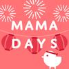 離乳食・育児記録 MAMADAYS(ママデイズ)