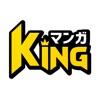 マンガKING(漫画キング)人気漫画が読み放題の漫画アプリ!