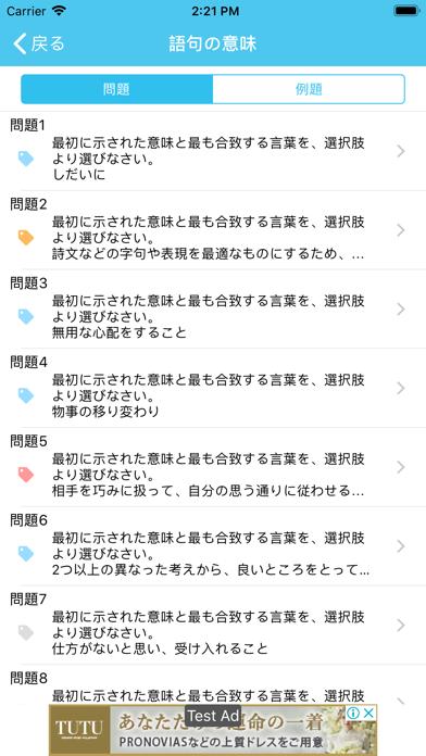 SPI Lite 【Study Pro】 ScreenShot4