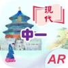 中國歷史第二版 (中一)