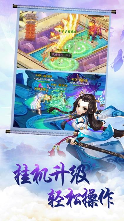 妖月仙途:超Q萌角色扮演手游 screenshot-3