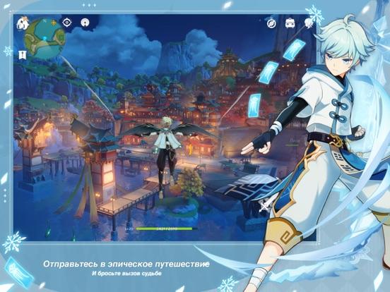 Genshin Impact ipad картинки