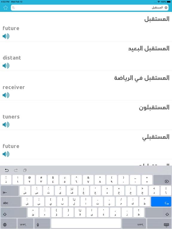 قاموس إنجليزي عربي بدون انترنت screenshot 12