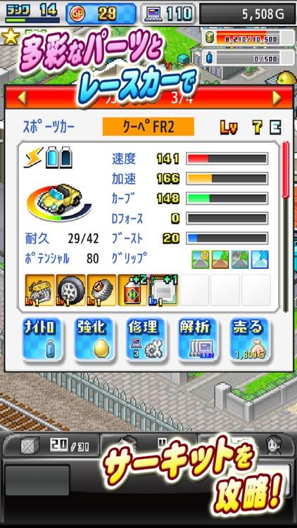 開幕!!パドックGP 2 screenshot-3