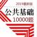 公共基础知识10000题 2019新版