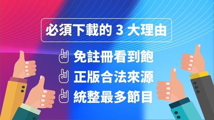 電視第四台-新聞&電視節目 screenshot-7