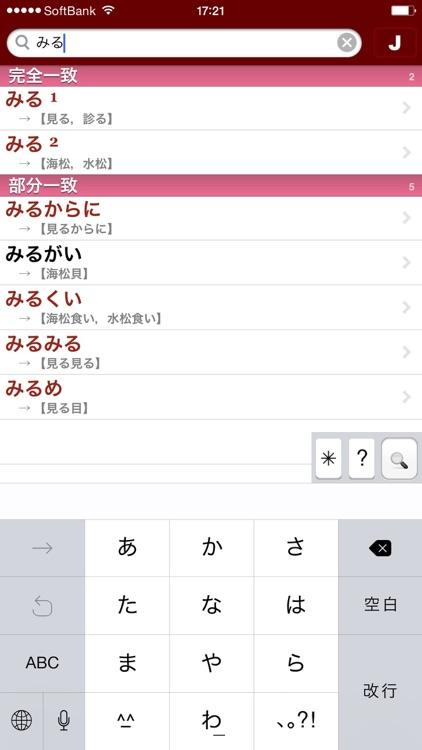 ルミナス英和・和英辞典 screenshot-4