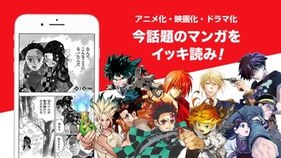 ジャンプBOOK(マンガ)ストア!漫画全巻アプリ ScreenShot1